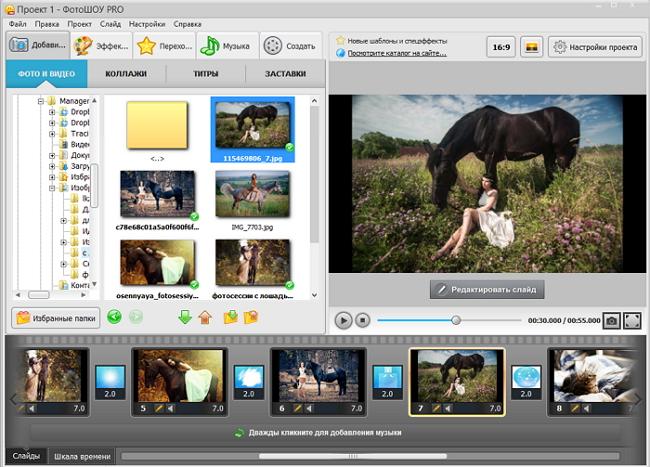 Программа для создания видео из фото и музыки