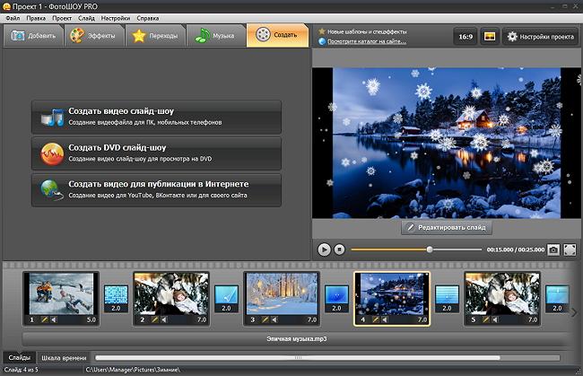 Как сделать видеоролик из фотографий и музыки с айфона