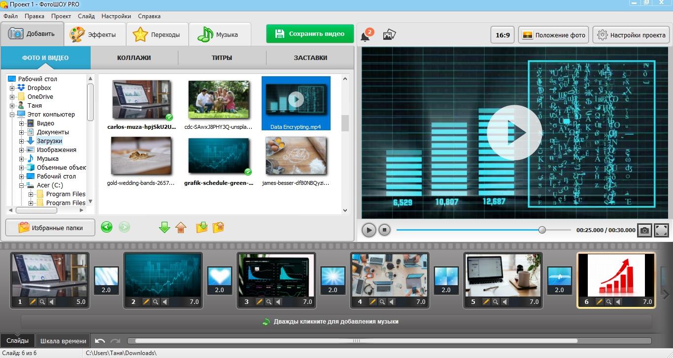 Добавление видео в программу